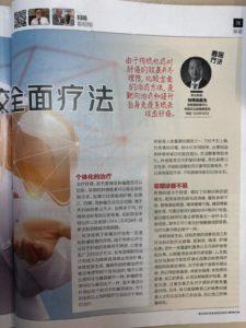 中西医谈: 肝癌的较全面疗法
