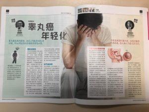 中西医谈:癌症治疗的副作用
