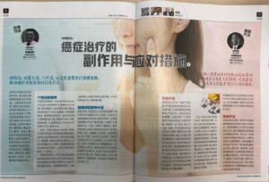 中西医谈: 癌症治疗的副作用与应对措施