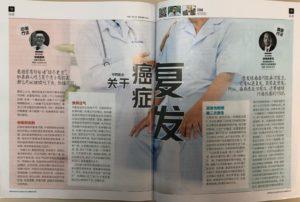 中西医谈: 关于癌症复发